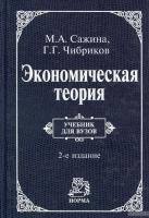 Сажина М.А. ,Чибриков Г.Г. - Экономическая теория