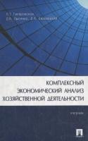 Гиляровская Л.Т. - Комплексный экономический анализ хозяйственной деятельности