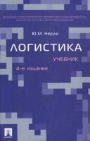 Неруш Ю.М. - Логистика