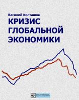 В. Колташов - Кризис глобальной экономики