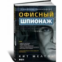 Мелтон К., Пилиджан К., Свиержинский Д. - Офисный шпионаж