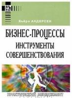 Бьёрн Андерсен - Бизнес-процессы. Инструменты совершенствования