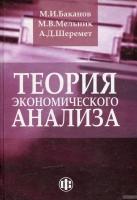 М. И. Баканов, А. Д. Шеремет, М. В. Мельник - Теория экономического анализа