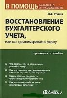 Уткина С.А. - Восстановление бухгалтерского учета, или как реанимировать фирму