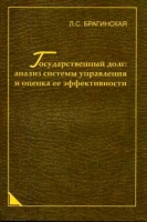 Брагинская Л.С. - Государственный долг анализ системы управления и оценка ее эффективности
