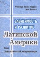 Кардозо Ф. Э., Фалетто Э. - Зависимость и развитие Латинской Америки. Опыт социологической интерпретации