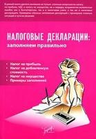 С. И. Бакина - Налоговые декларации. Заполняем правильно