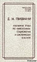 Д.М. Гвишиани - Избранные труды по философии, социологии и системному анализу