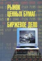 Дегтярева О.И., Коршунов Н.М., Жуков Е.Ф. - Рынок ценных бумаг и биржевое дело