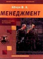 Высшая школа - В. А. Абчук - Менеджмент. Учебник