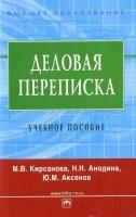 Кирсанова М. В. - Деловая переписка учебное пособие (3-е издание).