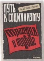 Колганов А. И. - Путь к социализму трагедия и подвиг