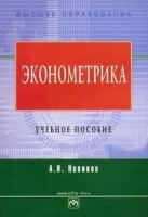 Новиков А.И. - Эконометрика