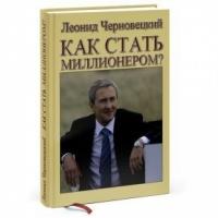 Л.М. Черновецкий - Как стать миллионером