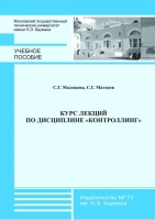 Маликова С.Г., Матвеев С.Г. - Курс лекций по дисциплине «Контроллинг»