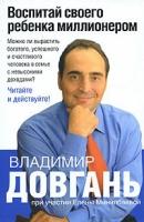 Владимир Довгань - Код счастья. Как стать богатым не в ущерб личностному и духовному развитию
