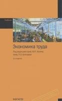 Кокин Ю.П., Шлендер П.Э. - Экономика труда