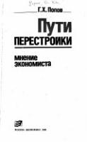 Попов Г.Х. - Пути перестройки мнение экономиста