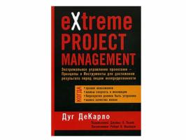 Дуг ДеКарло - eXtreme Project Management. Экстремальное управление проектами