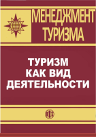 Зорин И.В., Каверина Т.П. - Менеджмент туризма. Туризм как вид деятельности