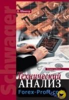Джек Швагер - Технический анализ Полный курс
