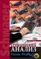 Джек Швагер - Технический анализ