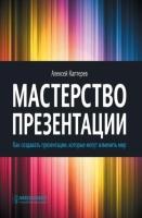 Алексей Каптерев - Мастерство презентации
