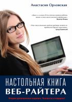 Орловская А. - Настольная книга веб-райтера (2-е изд.)
