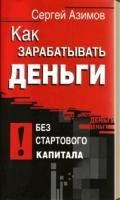 Сергей Азимов - Как зарабатывать деньги без стартового капитала