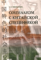 Пивоварова Э.П. - Социализм с китайской спецификой