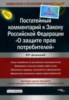 Комментарии к российским законам - Дворецкий В. Р