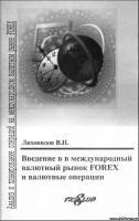 Лиховидов В.Н. - Введение в международный валютный рынок FOREX и валютные операции