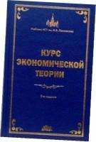 Сидорович А.В. - Курс экономической теории