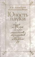 Аникин А.В. - Юность науки. Жизнь и идеи мыслителей-экономистов до Маркса (Изд. 2-е)