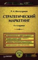 Фатхутдинов Р.А. - Стратегический маркетинг