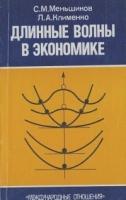 Меньшиков С.М., Клименко Л.А. - Длинные волны в экономике. Когда общество меняет кожу