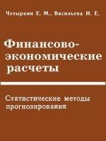 Четыркин Е.М. - Методы финансовых и коммерческих расчетов