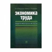 Колосницына М.Г., Ракута Н.В., Хоркина Н.А. - Экономика труда. Задачи, вопросы, тесты