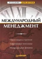 Пивоваров С.Э., Тарасевич Л.С., Майзель А.И. - Международный менеджмент