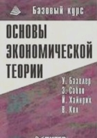 Базелер У., Сабов 3., Хайнрих Й., Кох В. - Основы экономической теории. Принципы, проблемы, политика