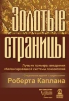 М. Горский, А. Гершун - Золотые страницы. Лучшие примеры внедрения