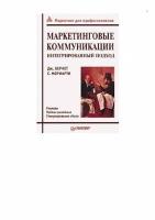 Дж. Бернет,С. Мориати - Маркетинговые коммуникации (интегрированный подход)