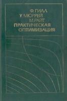 Ф. Гилл, У. Мюррей, М. Райт - Практическая оптимизация