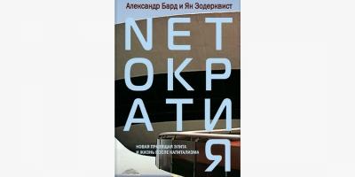 Александр Бард, Ян Зодерквист - Netократия. Новая правящая элита и жизнь после капитализма