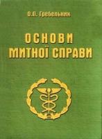 Гребельник О.П. - Основы таможенного дела Основи митної справи