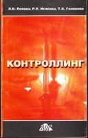 Попова Л.В., Исакова Р.Е., Головина Т.А. - Контроллинг.