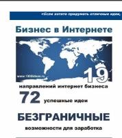 Бизнес в Интернете. 19 направлений интернет-бизнеса. 72 успешные идеи