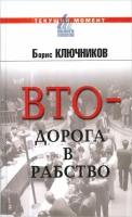 Ключников Борис - ВТО - Дорога в рабство