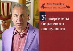 Виктор Нидерхоффер - Университеты биржевого спекулянта
