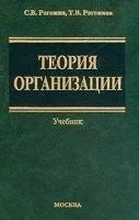 Рогожин С.В., Рогожина Т.В. - Теория организации
